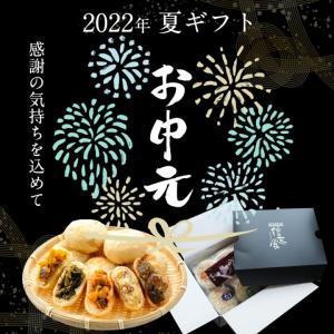 父の日 ギフト プレゼント おやき 9種セット 送料無料|shinjushoku|02