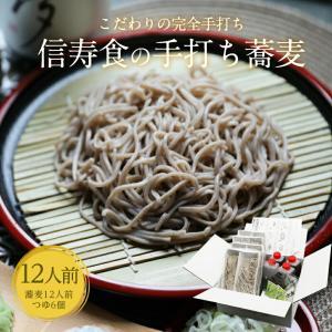 年越しそば 蕎麦 お歳暮 12人前 |shinjushoku