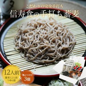 年越しそば 鴨のつけ汁付 蕎麦 お歳暮 12人前 |shinjushoku