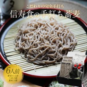 年越しそば 蕎麦 お歳暮 そば 6人前|shinjushoku