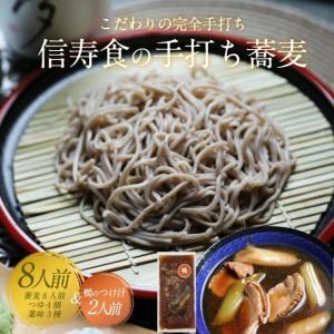 年越しそば 蕎麦 お歳暮 8人前 鴨のつけ汁付き|shinjushoku