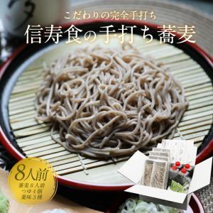 年越しそば 蕎麦 お歳暮 8人前 |shinjushoku