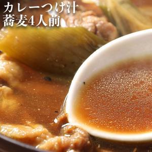 カレーつけ汁そばセット |shinjushoku