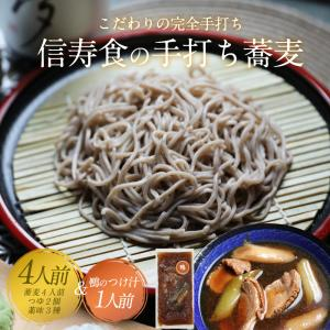 年越しそば 蕎麦 お歳暮 鴨つけ汁付 4人前|shinjushoku