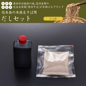 【だしセット】かえし(95cc)だしパック(12.5g)簡単 温かいつゆ かけそば かけうどん ダシ かえし|shinjushoku