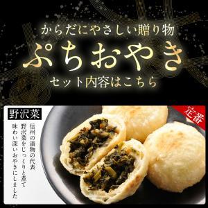 敬老の日 プレゼント 遅れてごめんね ぷちおやき ギフト 長野|shinjushoku|07