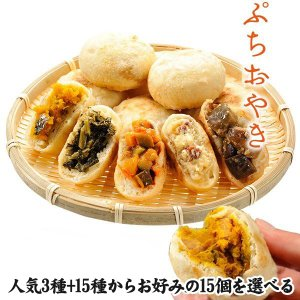 ぷちおやき 人気3種(野沢菜 やさい カレー)+15種から15個選べる 計18個 shinjushoku