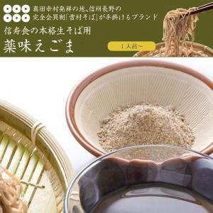【薬味】えごま(7g)【エゴマ 健康 美容 そば 蕎麦 焼き肉 荏胡麻 えごま油 エゴマ油 じゅうねん ジュウネン 荏油 ごま ゴマ 胡麻】|shinjushoku