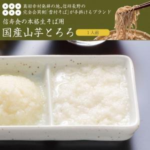 【国産 山芋】とろろ(30g)【長芋 ながいも ナガイモ 大和芋 やまといも ヤマトイモ  山かけ 薬味 とろろ芋 とろろいも そば 蕎麦 ソバ うどん】|shinjushoku