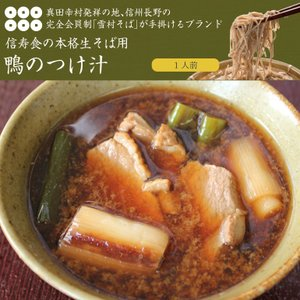 【鴨のつけ汁】 鴨ざる 蕎麦 そば ソバ うどん 饂飩|shinjushoku