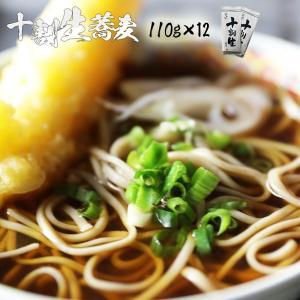 十割生そば ギフト そば 十割生そば12人前そば110g×12(12人前・十割生そば)そば 蕎麦 十割生そば|shinjushoku