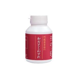 和方としわすれ (310mg×90粒)|shinken-club