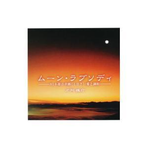 ムーン・ラブソディ (2枚組) 〜絶対テンポ116・CDシリーズ〜|shinken-club