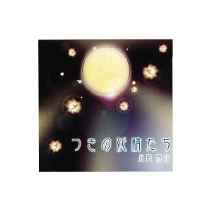 つきの妖精たち 〜絶対テンポ116・CDシリーズ〜|shinken-club