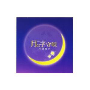月の子守唄 〜絶対テンポ116・CDシリーズ〜|shinken-club