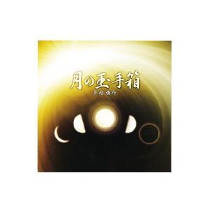 月の玉手箱 〜絶対テンポ116・CDシリーズ〜|shinken-club