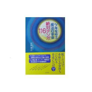 書籍 「ツキを呼ぶ魔法の音楽 絶対テンポ116」 片岡慎介(著) 〜聴くだけで幸福になれる音楽CD付き〜|shinken-club