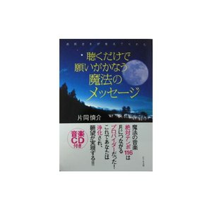 書籍 「聴くだけで願いが叶う魔法のメッセージ」 片岡慎介(著) 〜音楽CD付き〜|shinken-club