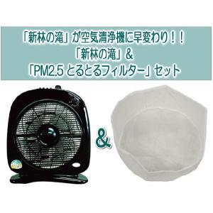 【お得なセット】 「新林の滝」 + 「PM2.5 とるとるフィルター」 〜夏は扇風機(空気循環器)として…冬は空気清浄機として…〜|shinken-club