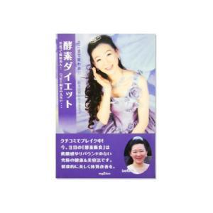ここまで変わる!!「酵素ダイエット」小冊子 鈴木清和×竹下登美子(著) shinken-club