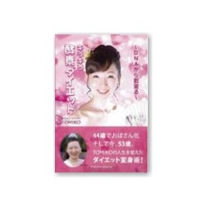 「キラキラ酵素ダイエット」小冊子 竹下登美子(著)|shinken-club