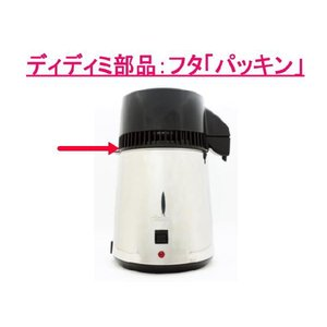 家庭用蒸留水器「ディディミ didimi」用 パッキン|shinken-club