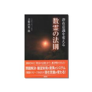 書籍 「潜在意識を変える数霊の法則」 吉野内聖一郎(著)|shinken-club