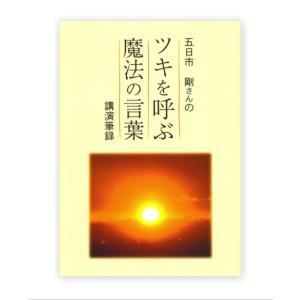 五日市剛さんの「ツキを呼ぶ魔法の言葉」(講演筆録)小冊子|shinken-club