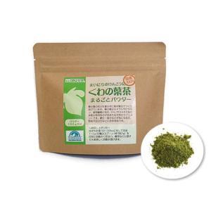 「くわの葉茶 まるごとパウダー (100g)」 〜国産無農薬栽培の桑の葉使用!〜|shinken-club