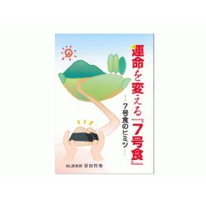 小冊子 「運命を変える七号食」|shinken-club