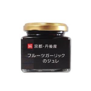 京丹後フルーツガーリック 「フルーツガーリックのジュレ」 (90ml) 〜生体エネルギー活用商品〜|shinken-club