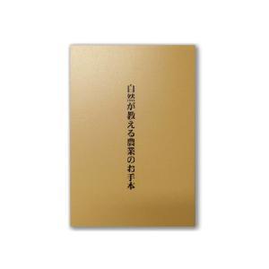 書籍 「自然が教える農業のお手本」 飯島秀行(著) 〜テネモス商品〜 |shinken-club