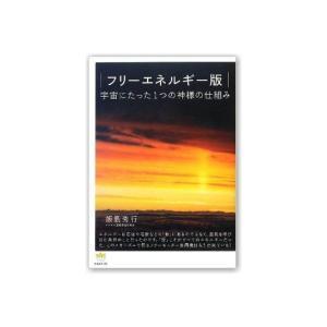 書籍 「フリーエネルギー版 宇宙にたった1つの神様の仕組み」 飯島秀行(著) 〜テネモス商品〜 |shinken-club