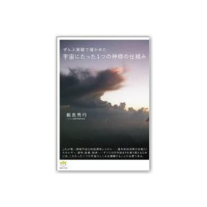書籍 「ぜんぶ実験で確かめた 宇宙にたった1つの神様の仕組み」 飯島秀行(著) 〜テネモス商品〜 |shinken-club