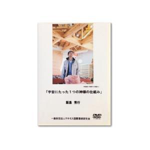 DVD 「宇宙にたった1つの神様の仕組み」 飯島秀行先生講演DVD 〜テネモス商品〜 |shinken-club