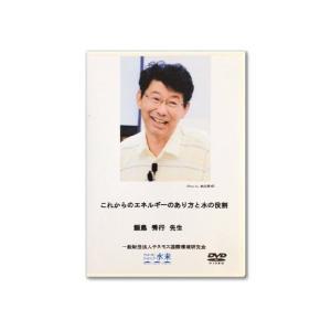 DVD 「これからのエネルギーのあり方と水の役割」 飯島秀行先生講演DVD 〜テネモス商品〜 |shinken-club