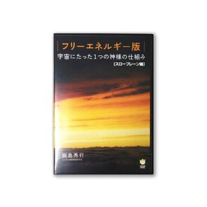 DVD フリーエネルギー版 「宇宙にたった1つの神様の仕組み スロープレーン編」 〜テネモス商品〜 |shinken-club