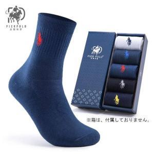 【送料無料】 ソックス メンズ 靴下 紳士 ビジネス 5色 デザイン カラー 5足 1セット  3足...