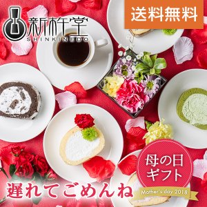 母の日 ギフト お花と選べるロールケーキのセット 送料無料 ...