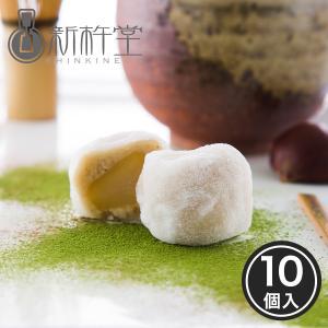 餅菓子 栗三昧 (くりざんまい) 10個 / 新杵堂...