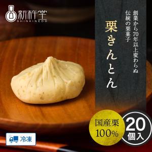 栗きんとん 20個 / 新杵堂の商品画像