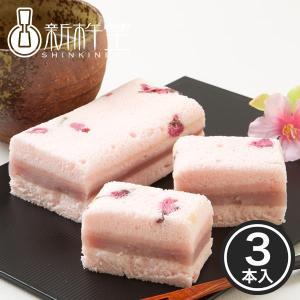 桜の風味が漂う和風ケーキ「桜ふわふわ」 3本 / 新杵堂...