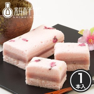 桜の風味が漂う和風ケーキ「桜ふわふわ」 1本 / 新杵堂...