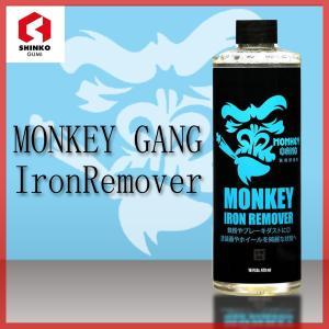 MONKEY GANG モンキーギャング アイアンリムーバー 500ml 鉄粉除去 1品
