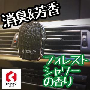 芳香剤 90日持続 スパシャン 千城の香 フォレストシャワー...