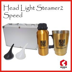 スパシャン ヘッドライトスチーマー2 SPEED