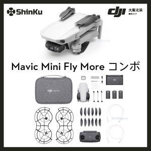 Mavic Mini Combo DJI  コンボ ドローン 損害賠償保険付 199g 予約受付中