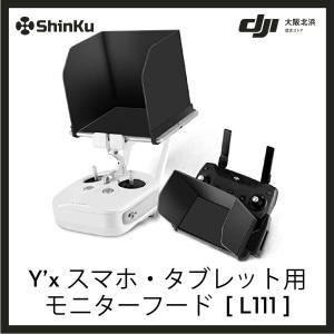 【Y'x】L-111 スマホ・タブレット用 モニターフード DJI Phantom/Mavic/Osmo (4.7インチ)|shinku
