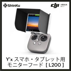【Y'x】L-200 スマホ・タブレット用 モニターフード DJI Phantom/Mavic/Osmo (9.7インチ)|shinku