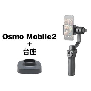 Osmo Mobile 2 + 台座 セット|shinku